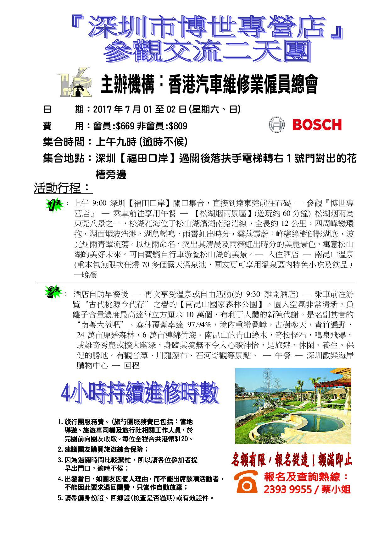 2017-07-01深圳市博世專營店參觀交流二天團