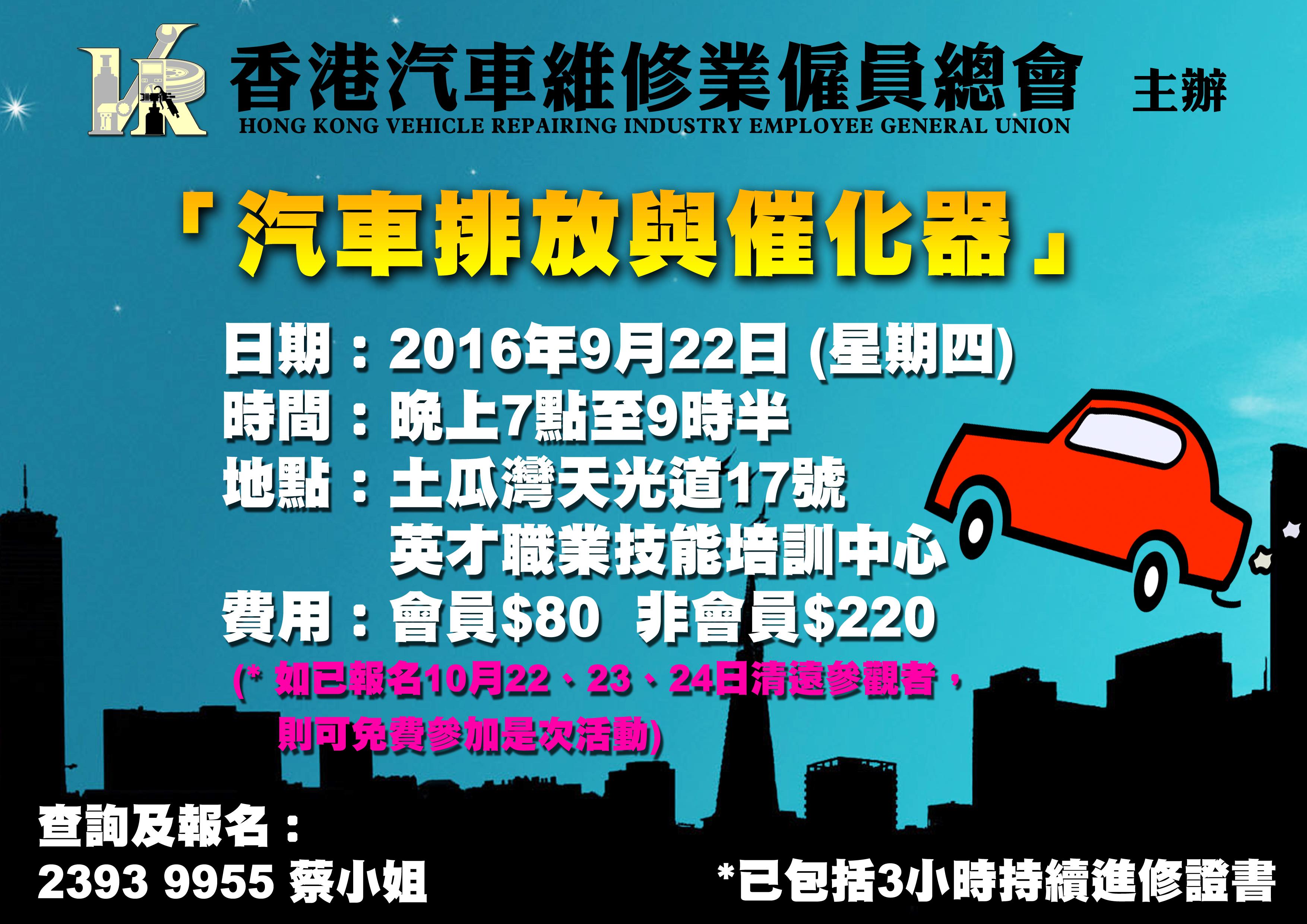 2016-09-22 汽車排放與催化器