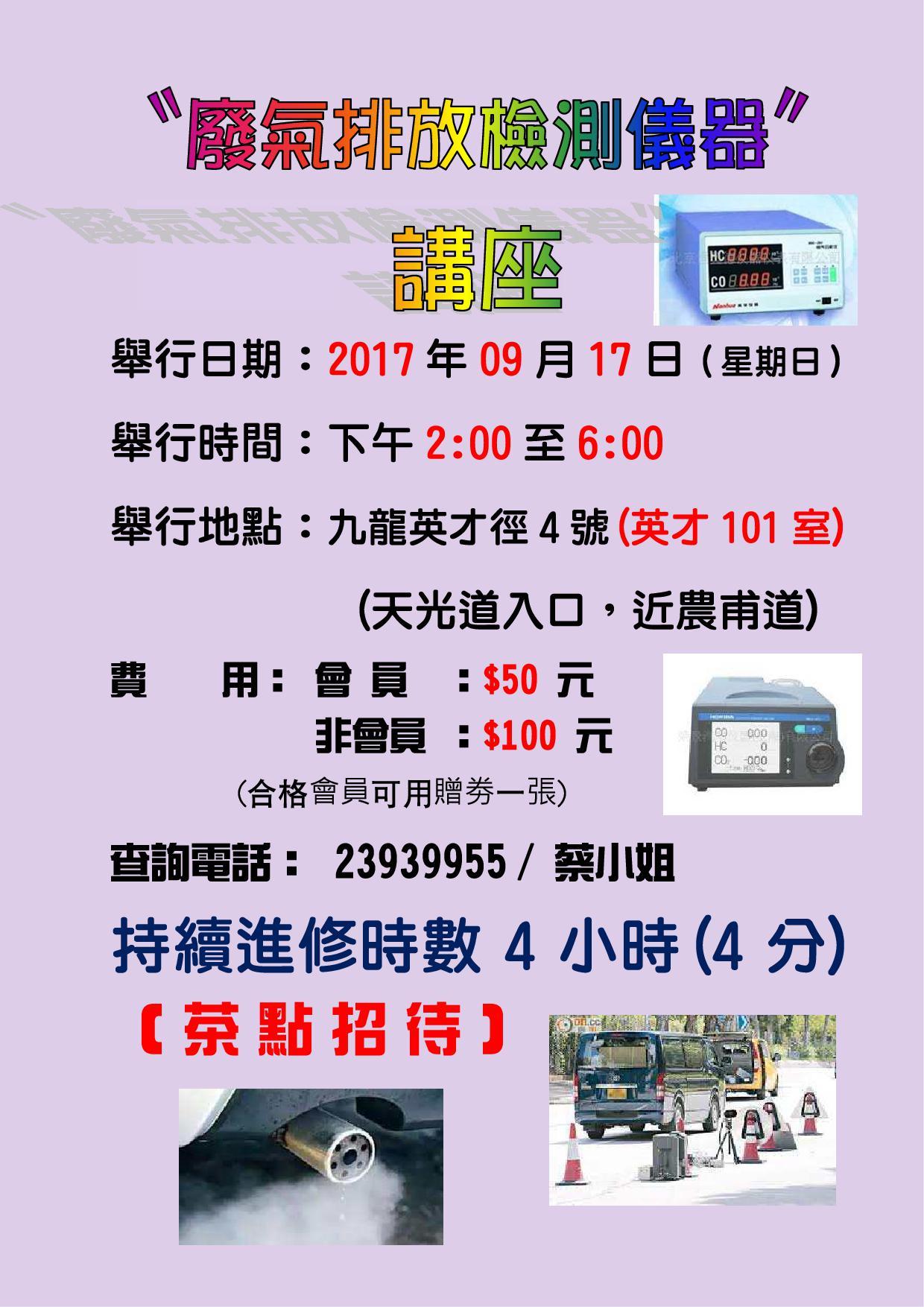 2017年09月17日-廢氣排放儀器講座