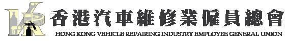 香港汽車維修業僱員總會